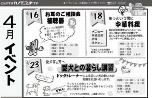 4月のイベント情報!