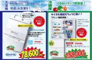 洗濯機・冷蔵庫特価チラシ