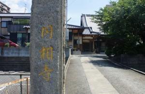 近所の円相寺