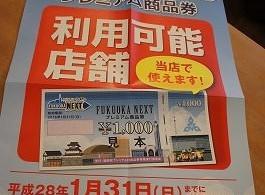 福岡プレミアム商品券