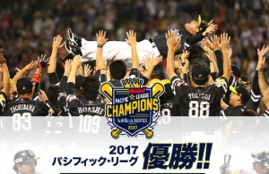 ソフトバンクホークス リーグ優勝! おめでとう!