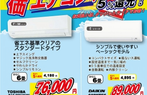 暑くなってきました…エアコン特価です!(^^)!