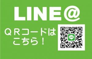 LINEお友だちでお得です(^^)/