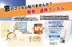 UVカット 窓の遮熱フィルム
