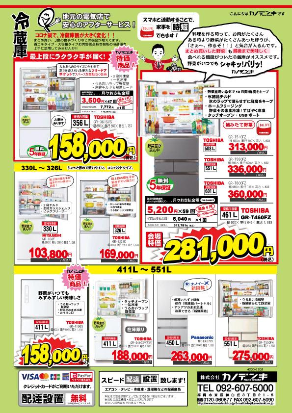 【6月20日まで限定!】冷蔵庫チラシ