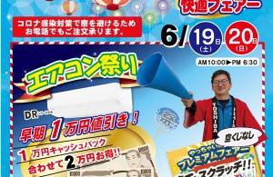 《2021年》夏の快適フェアー開催!!