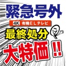 【緊急号外】旧型最終処分!4K有機EL特価情報
